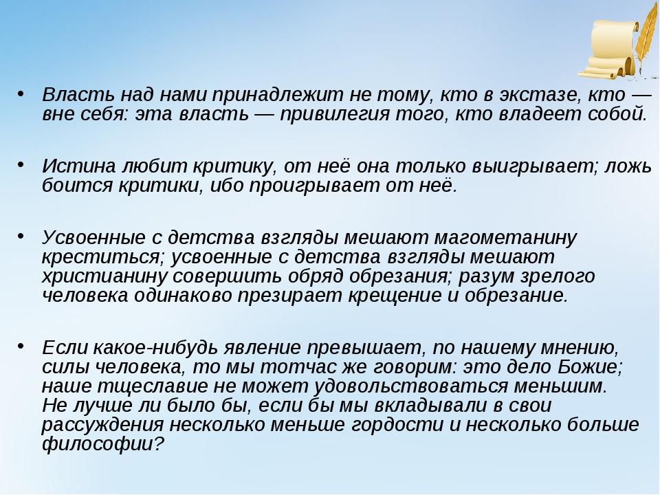 Властьнаднами принадлежит нетому, ктовэкстазе, кто— внесебя: этавласт...