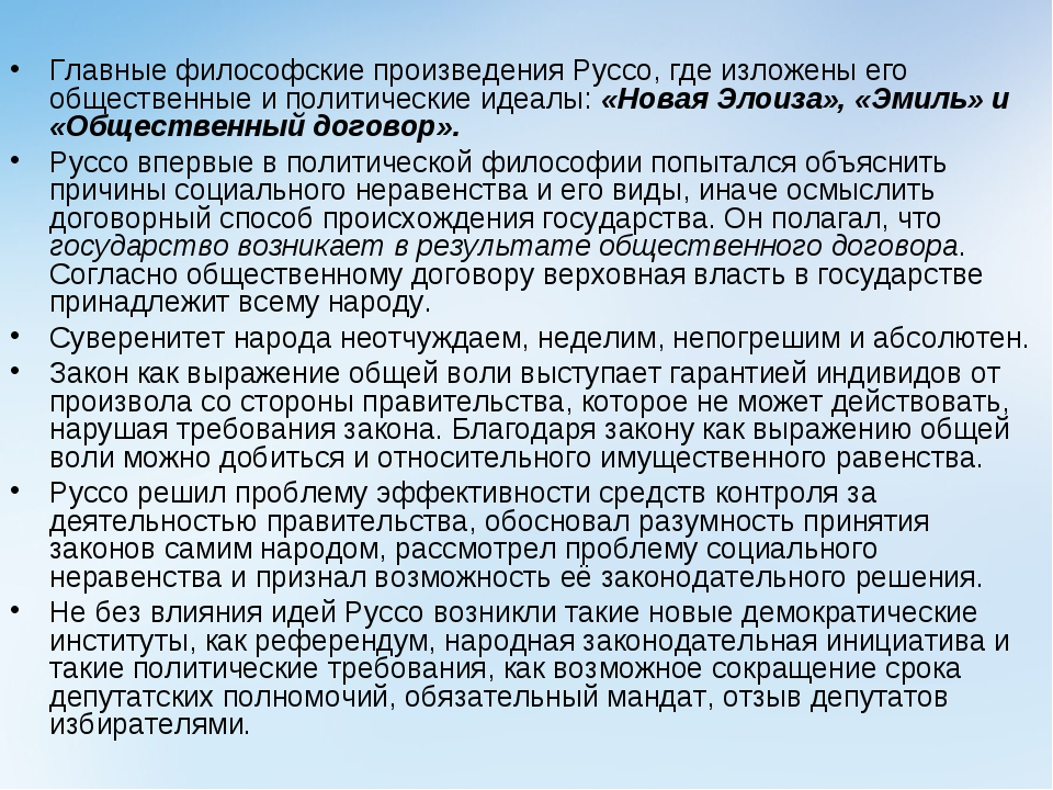 Главные философские произведения Руссо, где изложены его общественные и полит...