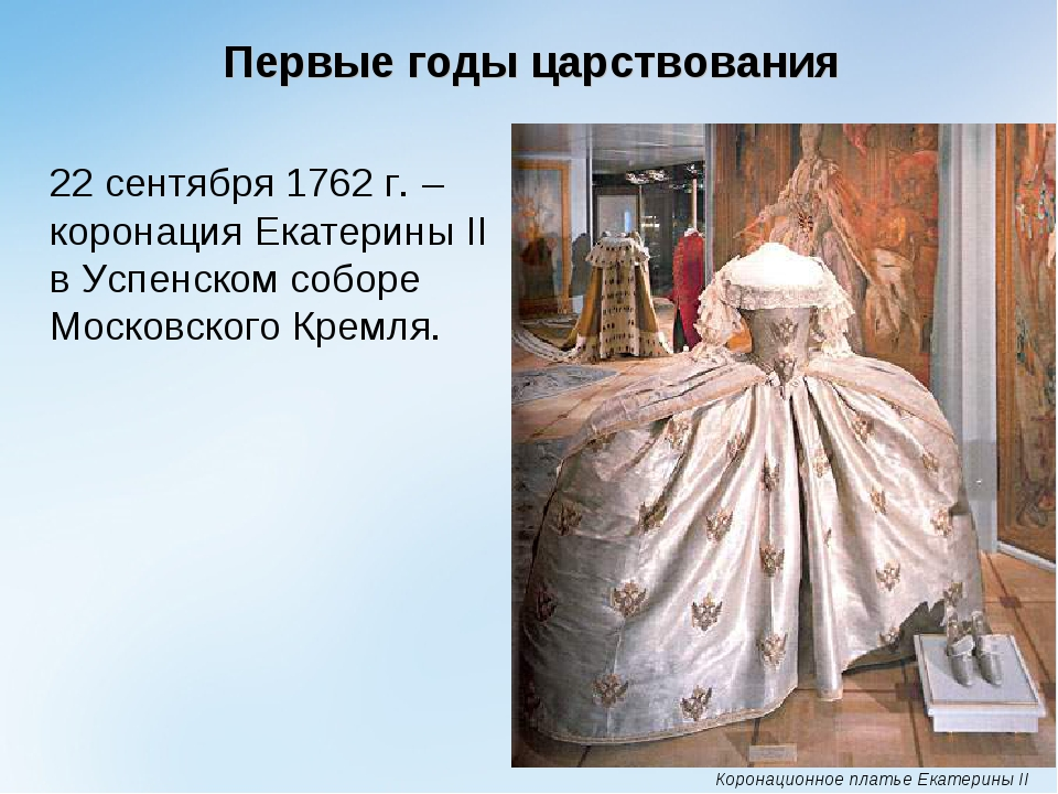 Первые годы царствования 22 сентября 1762 г. – коронация Екатерины II в Успе...