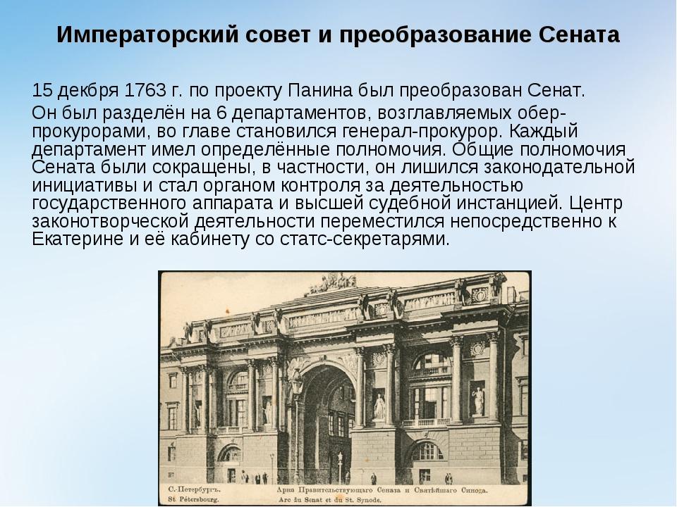 Императорский совет и преобразование Сената 15 декбря 1763 г. по проекту Пан...