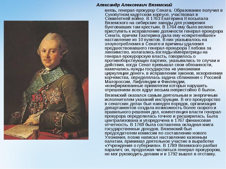 Александр Алексеевич Вяземский князь, генерал-прокурор Сената. Образование п...