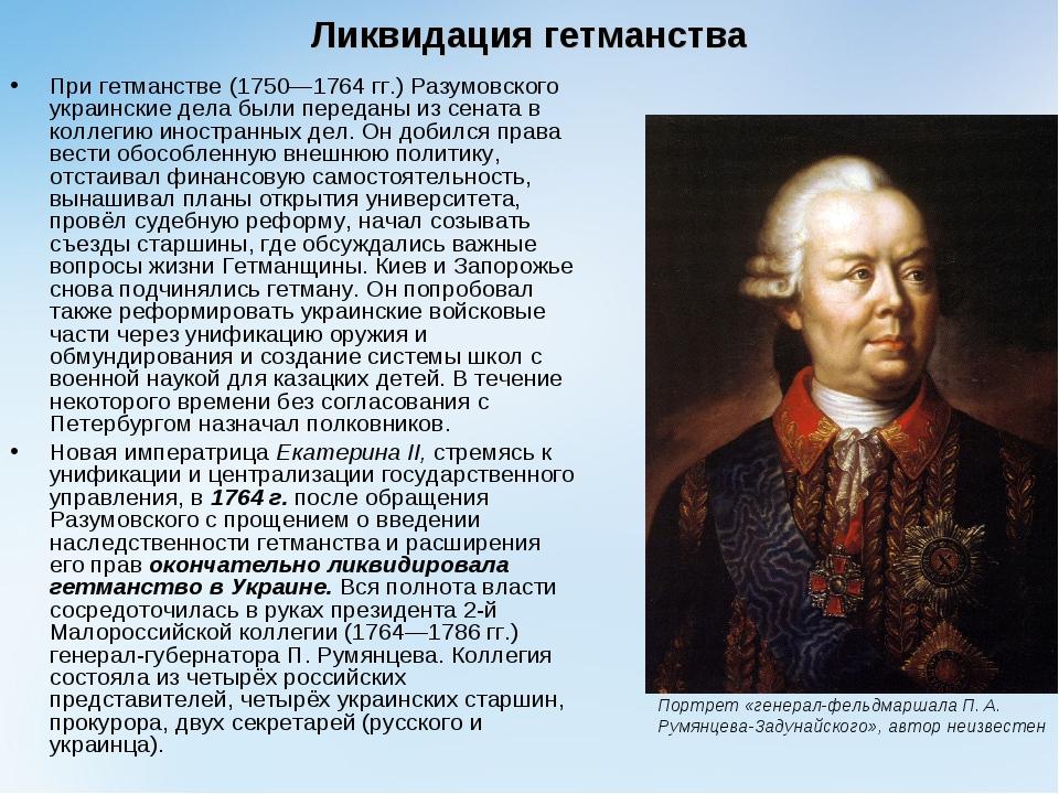 Ликвидация гетманства При гетманстве(1750—1764 гг.)Разумовского украинские...