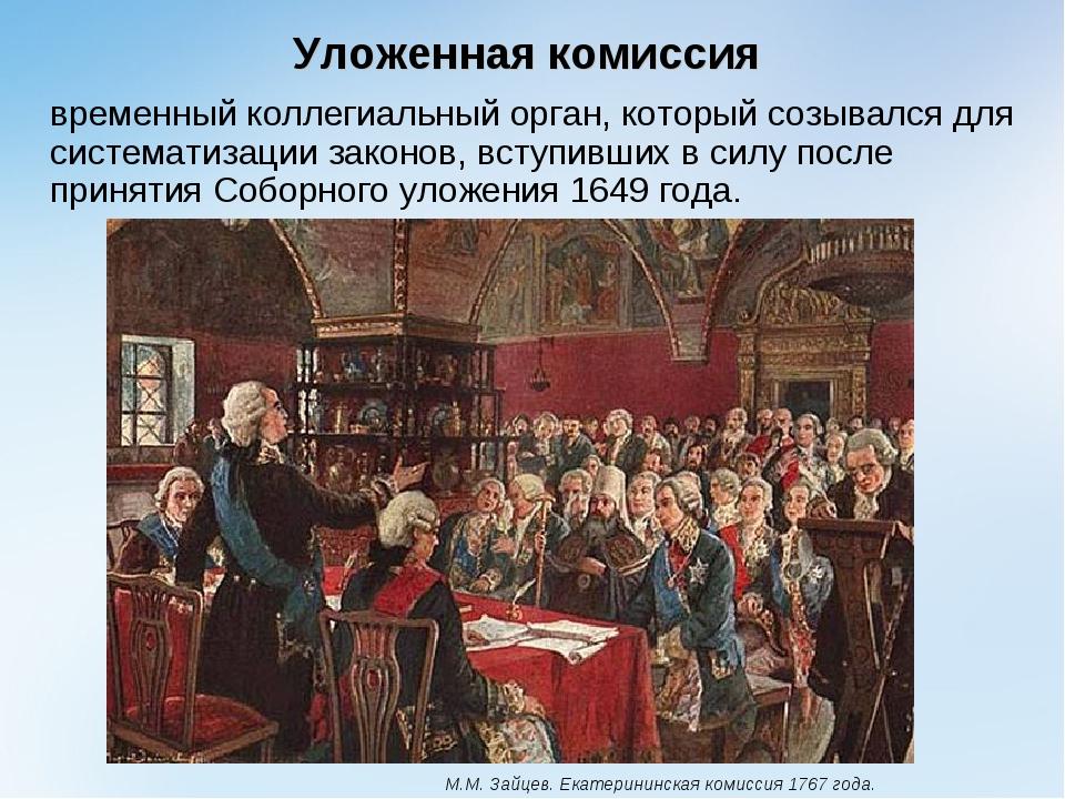 Уложенная комиссия временный коллегиальный орган, который созывался для сист...