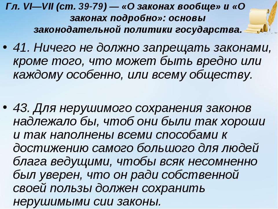 Гл. VI—VII (ст. 39-79) — «О законах вообще» и «О законах подробно»: основы за...