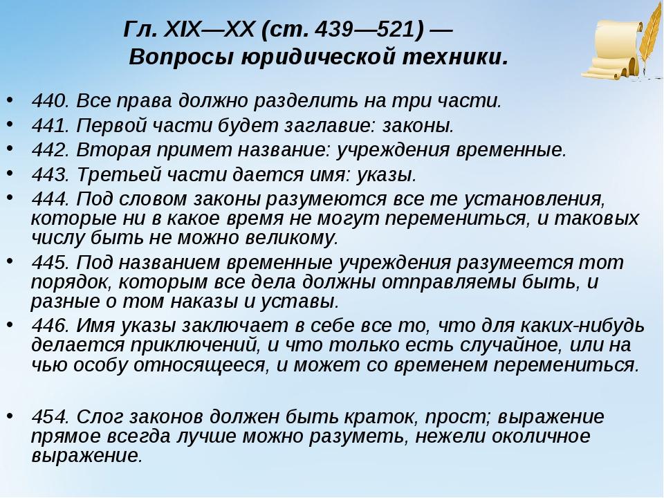 Гл. XIX—XX (ст. 439—521) — Вопросыюридической техники. 440. Все права должно...