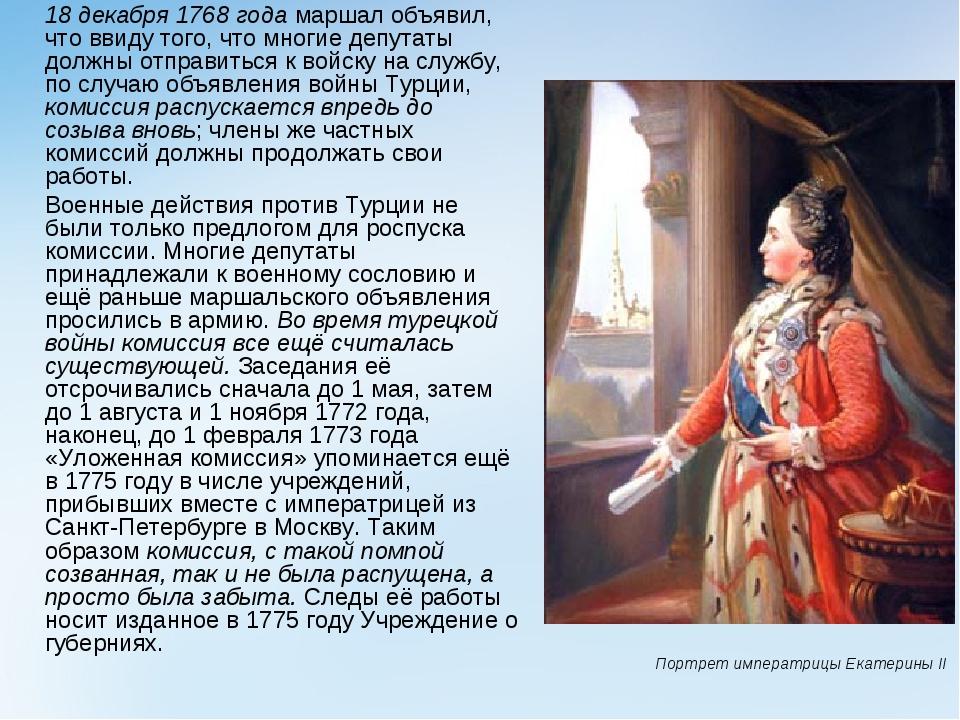 18 декабря 1768года маршал объявил, что ввиду того, что многие депутаты дол...