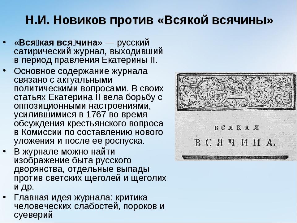 Н.И. Новиков против «Всякой всячины» «Вся́кая вся́чина»— русский сатирически...