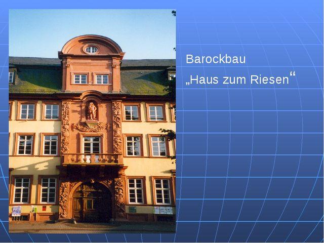 """Barockbau """"Haus zum Riesen"""""""