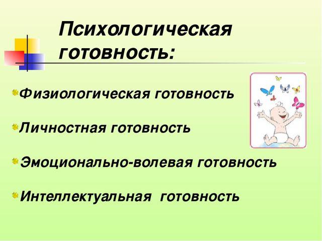 Физиологическая готовность Личностная готовность Эмоционально-волевая готовно...