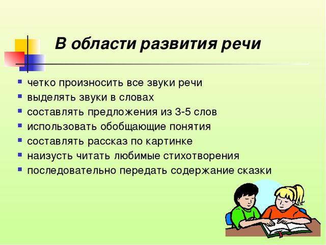 В области развития речи четко произносить все звуки речи выделять звуки в сл...