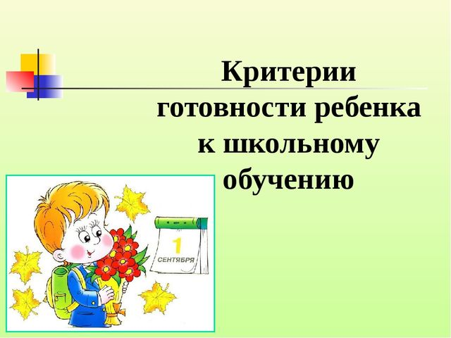 Критерии готовности ребенка к школьному обучению