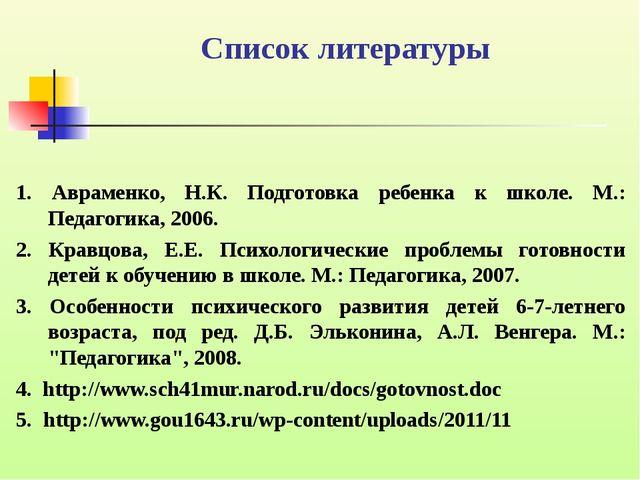Список литературы 1. Авраменко, Н.К. Подготовка ребенка к школе. М.: Педагоги...