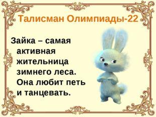 Талисман Олимпиады-22 Зайка – самая активная жительница зимнего леса. Она люб