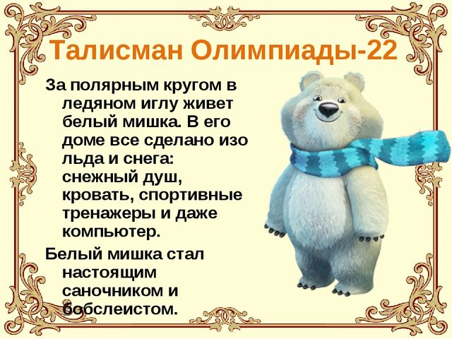 Талисман Олимпиады-22 За полярным кругом в ледяном иглу живет белый мишка. В...