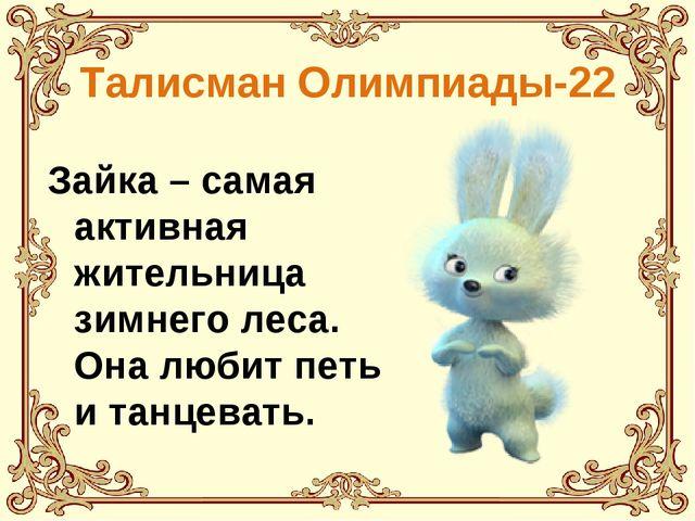 Талисман Олимпиады-22 Зайка – самая активная жительница зимнего леса. Она люб...