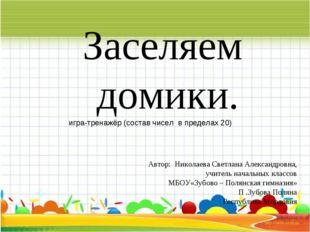 Заселяем домики. Автор: Николаева Светлана Александровна, учитель начальных к