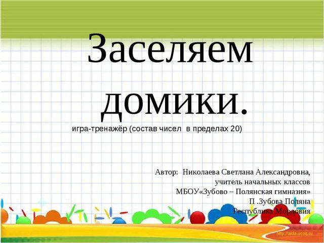 Заселяем домики. Автор: Николаева Светлана Александровна, учитель начальных к...