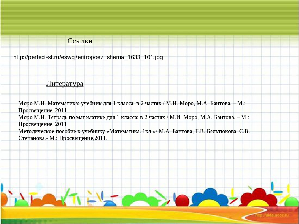 http://perfect-st.ru/eswgj/eritropoez_shema_1633_101.jpg Ссылки Литература Мо...
