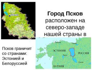 Город Псков расположен на северо-западе нашей страны в 2000 км от Самары Пско