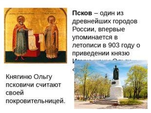 Псков – один из древнейших городов России, впервые упоминается в летописи в 9