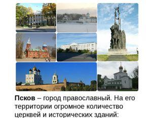 Псков – город православный. На его территории огромное количество церквей и и
