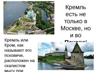 Кремль есть не только в Москве, но и во Пскове! Кремль или Кром, как называют