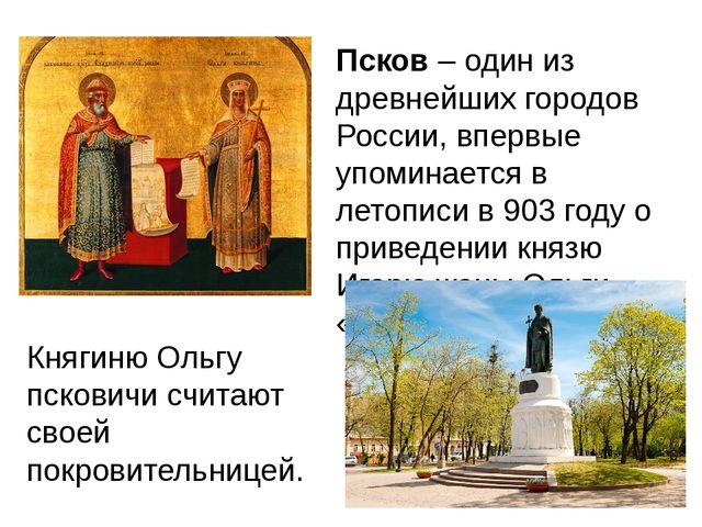 Псков – один из древнейших городов России, впервые упоминается в летописи в 9...