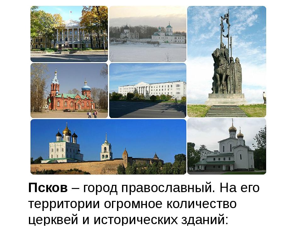 Псков – город православный. На его территории огромное количество церквей и и...