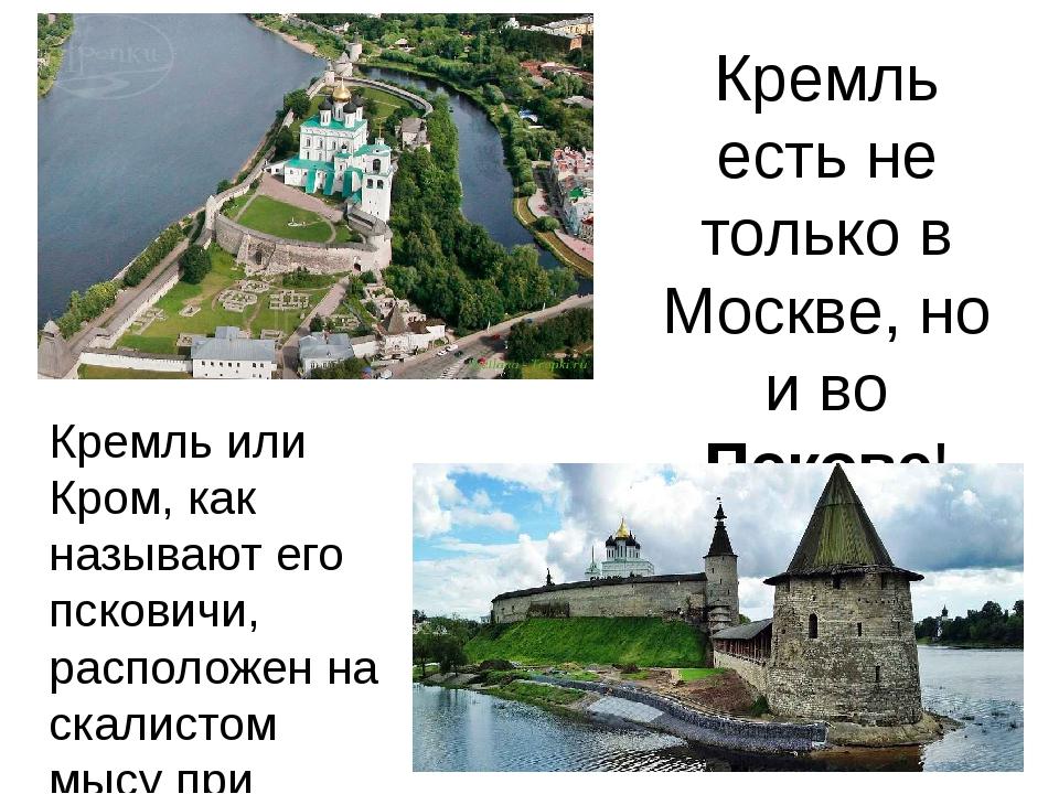 Кремль есть не только в Москве, но и во Пскове! Кремль или Кром, как называют...