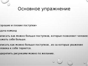 Основное упражнение «Хорошие и плохие поступки» Задача команд -написать как м