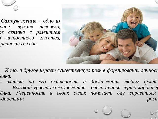 Самоуважение – одно из социальных чувств человека, которое связано с развити...