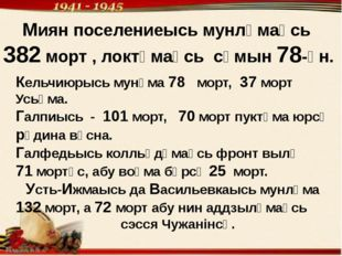 Миян поселениеысь мунлӧмаӧсь 382 морт , локтӧмаӧсь сӧмын 78-ӧн. Кельчиюрысь м