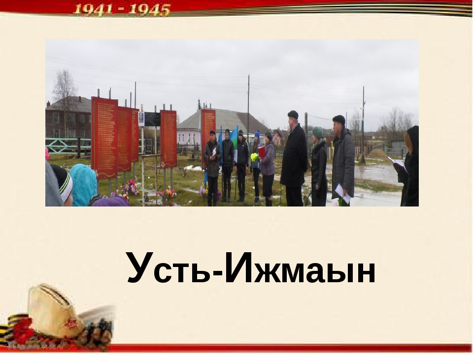 Усть-Ижмаын