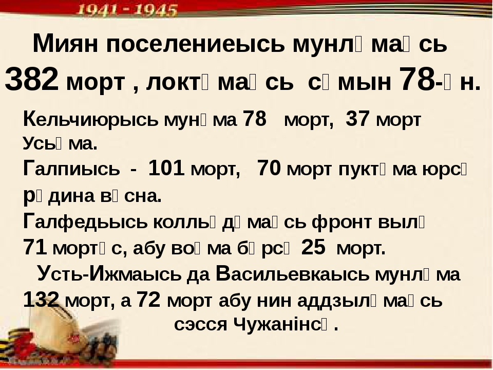 Миян поселениеысь мунлӧмаӧсь 382 морт , локтӧмаӧсь сӧмын 78-ӧн. Кельчиюрысь м...