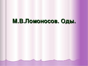 М.В.Ломоносов. Оды.