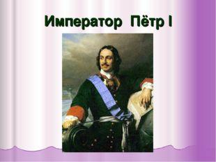 Император Пётр I