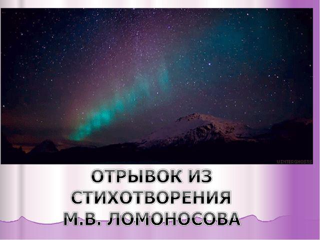 Развезлась бездна, звезд полна, звездам числа нет, бездне – дна!