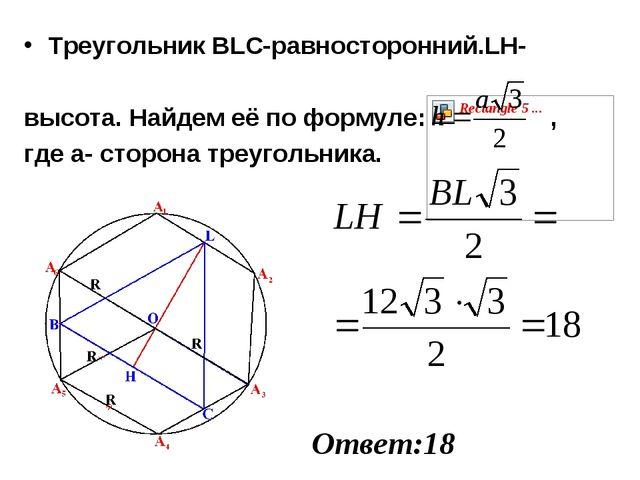 Задачи по геометрии 9 класс - 4