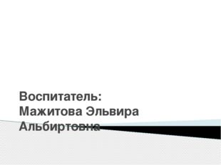 МДОУ Детский сад № 46 д. Б. Куйсарина  Рабочая программа