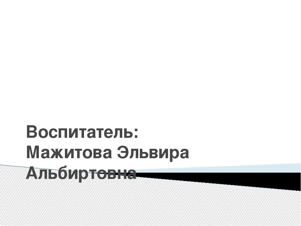 МДОУ Детский сад № 46 д. Б. Куйсарина  Рабочая программа...