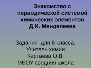 Знакомство с периодической системой химических элементов Д.И. Менделеева Зада