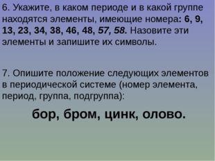 6. Укажите, в каком периоде и в какой группе находятся элементы, имеющие номе