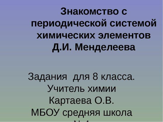 Знакомство с периодической системой химических элементов Д.И. Менделеева Зада...