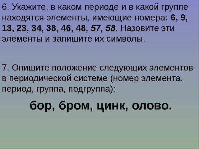 6. Укажите, в каком периоде и в какой группе находятся элементы, имеющие номе...