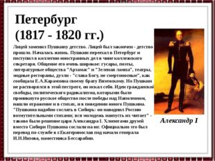 Петербург Лицей заменил Пушкину детство. Лицей был закончен - детство прошло.