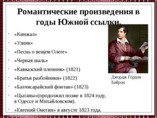 Романтические произведения в годы Южной ссылки. «Кинжал» «Узник» «Песнь о вещ