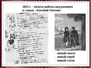 1823 г. – начало работы над романом в стихах «Евгений Онегин» новый сюжет нов