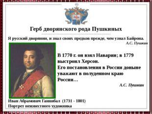 Герб дворянского рода Пушкиных ----------------------------------------------