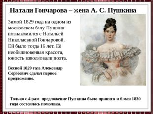 Натали Гончарова – жена А. С. Пушкина Зимой 1829 года на одном из московском