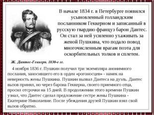 В начале 1834 г. в Петербурге появился усыновленный голландским посланником Г